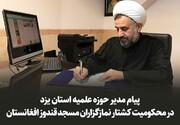 ابراز همدردی مدیر حوزه علمیه یزد با مردم افغانستان