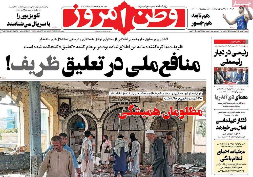 صفحه اول روزنامههای شنبه ۱۷ مهر ۱۴۰۰