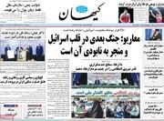صفحه اول روزنامههای یکشنبه ۱۸ مهر ۱۴۰۰