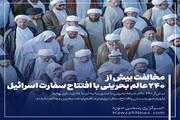 عکس نوشت | مخالفت بیش از ۲۴۰ عالم بحرینی با افتتاح سفارت اسرائیل