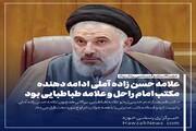 عکس نوشت   علامه حسن زاده آملی ادامه دهنده مکتب امام راحل و علامه طباطبایی بود
