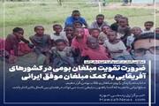 عکس نوشت | ضرورت تقویت مبلغان بومی در کشورهای آفریقایی به کمک مبلغان موفق ایرانی