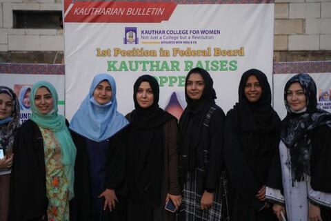 کوثر کالج برائے خواتین کی جانب سے تقریب تقسیم انعامات