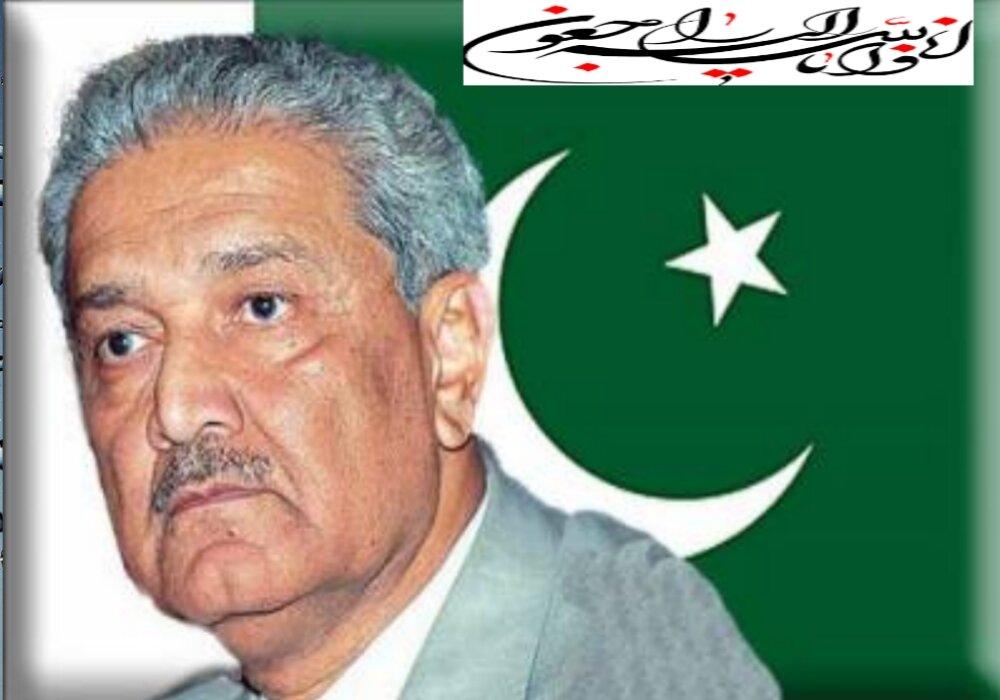 پدر بمب اتمی پاکستان درگذشت