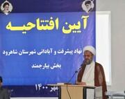 مرکز پیشرفت و آبادانی شهرستان شاهرود در بیارجمند افتتاح شد