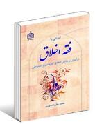 """کتاب """"آشنایی با فقه اخلاق"""" منتشر شد"""