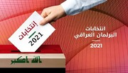 میزان مشارکت در انتخابات عراق ۴۱ درصد + فهرست شهرها