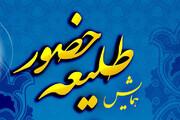 همایش طلیعه حضور طلاب جدیدالورود حوزههای علمیه خواهران برگزار میشود