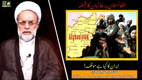 طالبان کی نئی حکومت پر ایران کا مؤقف؛ نمائندہ ولی فقیہ ہندوستان کی خصوصی گفتگو