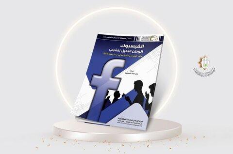 صدور كتاب (الفيسبوك الوطن البديل للشباب)