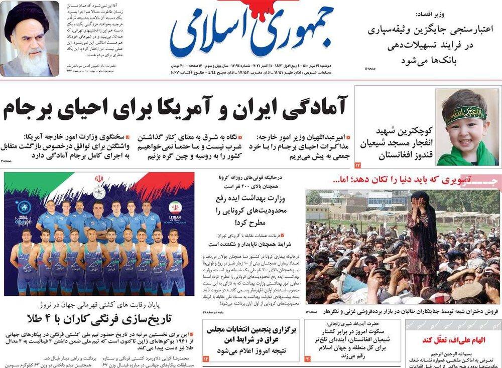 صفحه اول روزنامههای دوشنبه ۱۹ مهر ۱۴۰۰