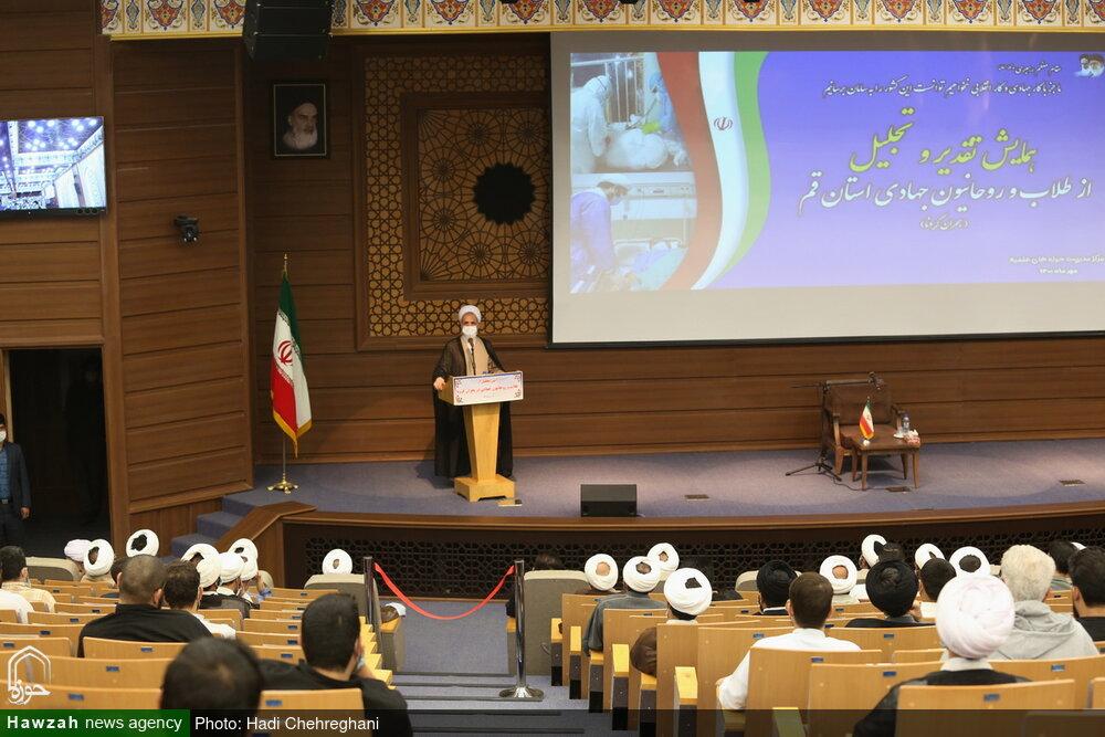 """تصاویر/ قم المقدس میں """" کرونا بحران میں جہادی طلبہ و طالبات کی تجلیل"""" کے عنوان سے تقریب کا انعقاد"""