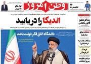 صفحه اول روزنامههای سه شنبه ۲۰ مهر ۱۴۰۰