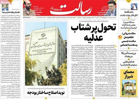 صفحه اول روزنامههای سه شنبه 20 مهر ۱۴۰۰