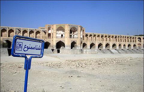 مشکل آب اصفهان