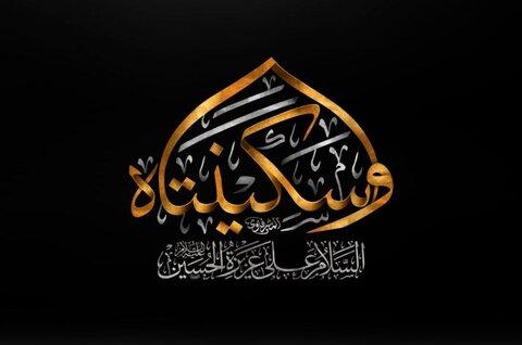 السَّيّدَةِ سُكَيْنَةِ بنتِ الحسين (ع)