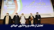 گزارش ویدئویی از همایش تجلیل از طلاب و روحانیون جهادی استان قم