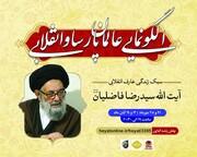 نشست  بررسی «سبک زندگی عارف انقلابیآیت الله فاضلیان» برگزار می شود