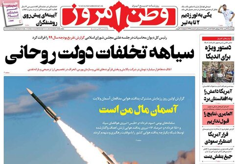 صفحه اول روزنامههای چهارشنبه ۲1 مهر ۱۴۰۰