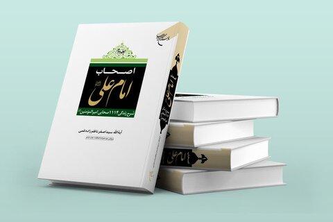 مجموعه دو جلدی «اصحاب امام علی(ع) » به چاپ ششم رسید