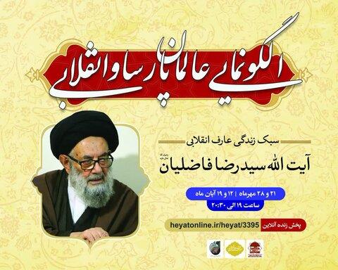 نشست  بررسی«سبک زندگی عارف انقلابیآیت الله فاضلیان» برگزار می شود