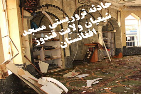 محکومیت « حادثه تروریستی مسجد شیعیان ولایت قندوز افغانستان »