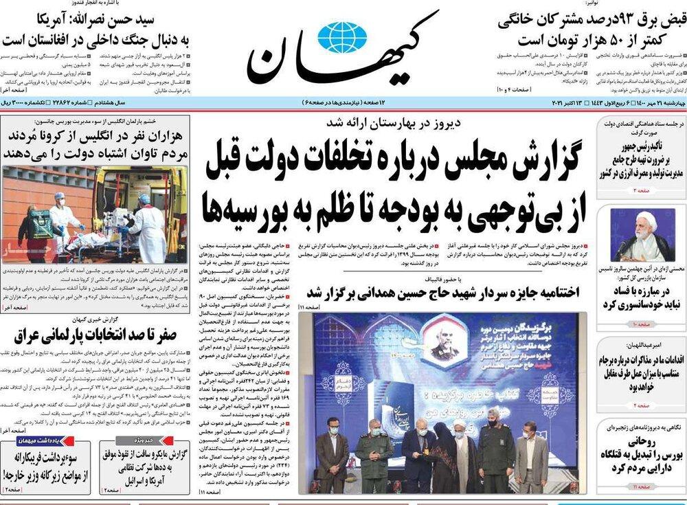 صفحه اول روزنامههای چهارشنبه ۲۱ مهر ۱۴۰۰