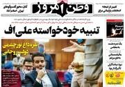 صفحه اول روزنامههای پنج شنبه ۲۲ مهر ۱۴۰۰