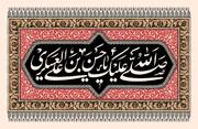 شہادت امام حسن عسکری (ع)
