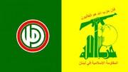 بیانیه مشترک حزب الله و جنبش امل در واکنش به حادثه تیراندازی لبنان