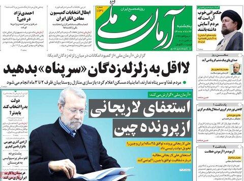 صفحه اول روزنامههای پنج شنبه 22 مهر ۱۴۰۰