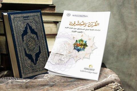 صدور الجزء الأوّل من (القرآن والمستشرقون)
