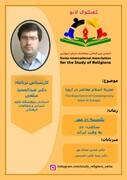 نشست  علمی «تجربه اسلام معاصر در اروپا» برگزار میشود