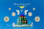 التاسعُ من ربيع الأوّل ذكرى تتويج بقيّة الله بتاج الإمامة