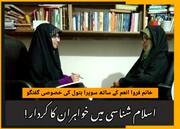 اسلام شناسی میں خواہران کا کردار !