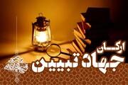 ارکان جهاد تبیین بر محور نهج البلاغه بررسی شد