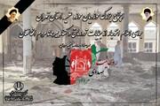 اجتماع بزرگ حوزویان تهران در محکومیت جنایات تروریستی افغانستان