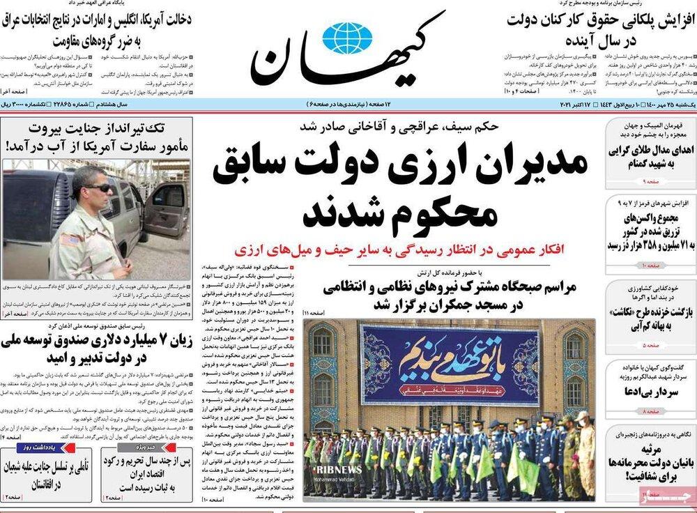 صفحه اول روزنامههای یکشنبه ۲۵ مهر ۱۴۰۰