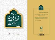 آموزش قرآن به روش ساده در یک کتاب