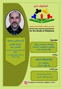 نشست علمی «گفتمان تشیع در جهان معاصر با محوریت اندیشه امام موسی صدر» برگزار میشود