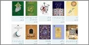 حرم حضرت امام علی رضا (ع) سے شائع ہونے والی چند اہم اور نمایاں کتب کا تعارف