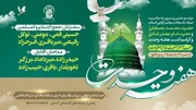 برنامههای حرم حضرت معصومه(س) در هفته وحدت اعلام شد