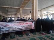 تجمع اعتراضی بانوان طلبه لرستان در محکومیت حملات تروریستی افغانستان