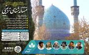 دوره مسأله شناسی تربیتی در اصفهان برگزار می شود