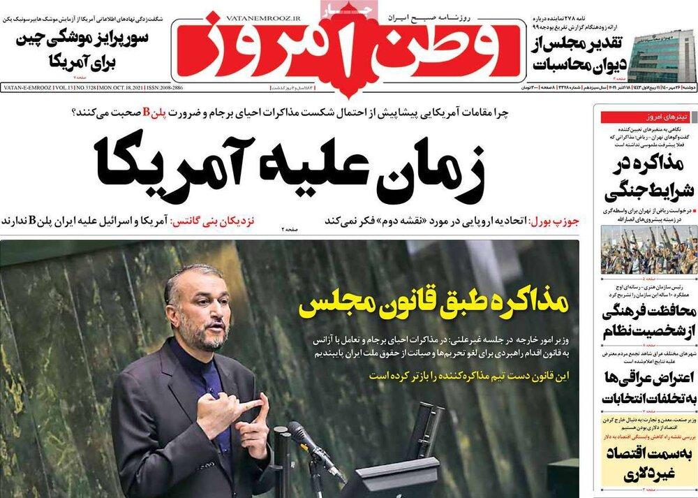 صفحه اول روزنامههای دوشنبه ۲۶ مهر ۱۴۰۰