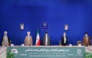 سی و پنجمین کنفرانس وحدت اسلامی آغاز بکار کرد