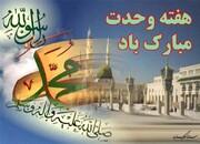 اسلامی جمہوریہ ایران سمیت دنیا کے مختلف ممالک میں ہفتہ وحدت اور عید میلاد النبی (ص) کا جشن مذہبی عقیدت سے منایا جارہا ہے