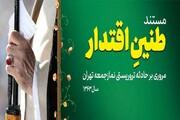 رونمایی از مستند «طنین اقتدار» به مناسبت اقامه مجدد نمازجمعه تهران