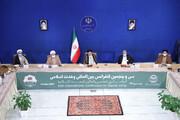 مؤتمر طهران يطالب المسلمين بتجنب الفرقة والصراع