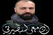 وصیت شهید غیور لبنانی؛ اطاعت از دو رهبر حکیم جهان اسلام و حفظ حجاب زینبی